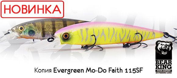 Копия Evergreen Mo-Do Faith 115SF
