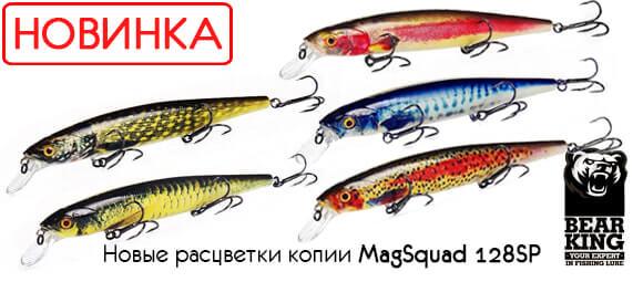 Новый цвет Bearking MagSquad 128SP