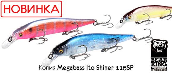 Копия Megabass Ito Shiner 115SP