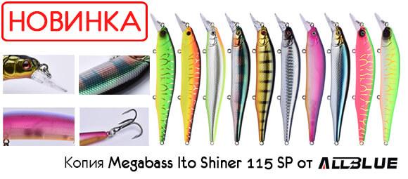 Копия Megabass Ito Shiner 115 SP