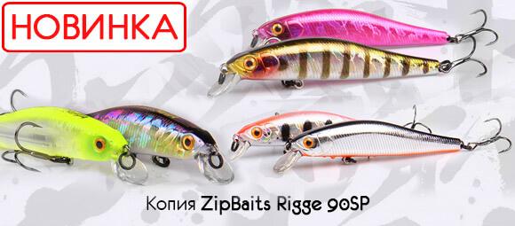 Копия ZipBaits Rigge 90SP