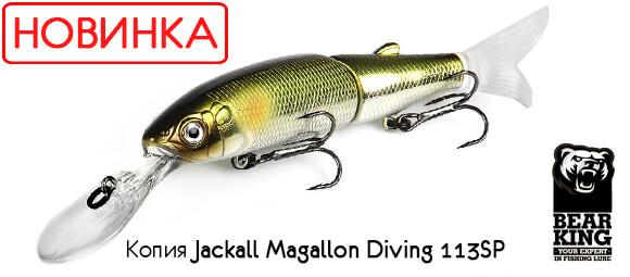 Копия Jackall Magallon Diving 113SP