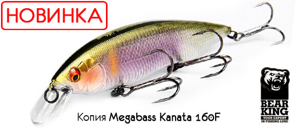 Копия Megabass Kanata 160F