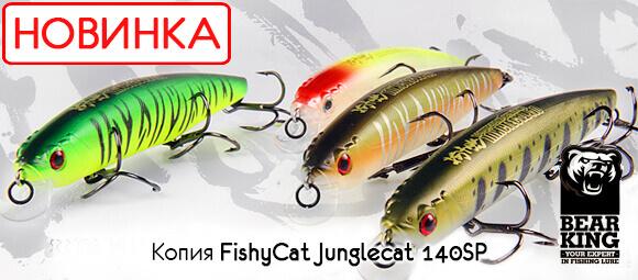 Копия FishyCat JungleCat 140SP