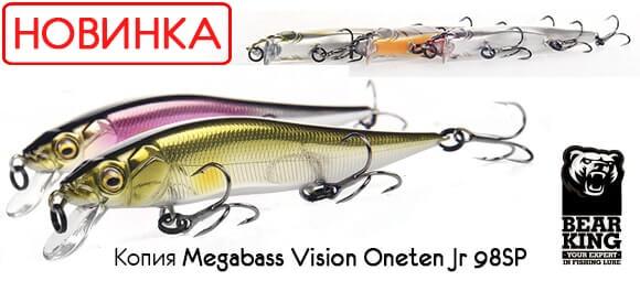 Копия Megabass Vision Oneten Jr 98SP