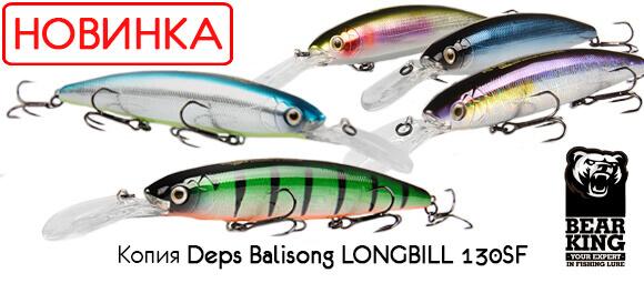 Копия Deps Balisong Minnow Longbill 130SF
