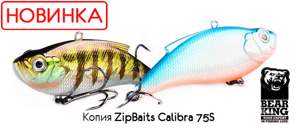 Копия ZipBaits Calibra 75S