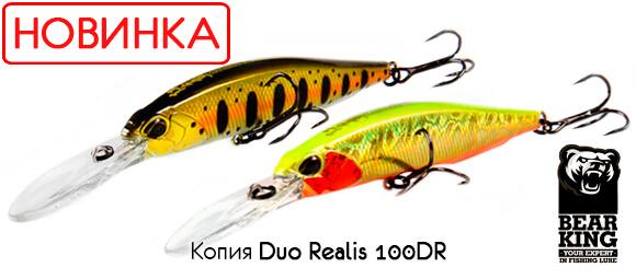 Копия Duo Realis 100DR