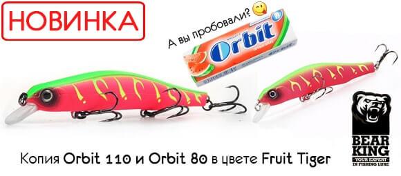 Bearking Orbit 110SP цвет V Fruit Tiger