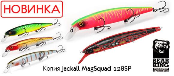 Копия Jackall MagSquad 128SP от Bearking