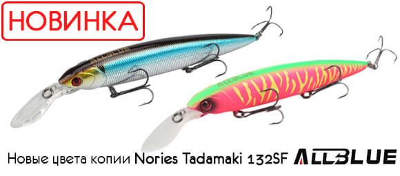 Новые расцветки Tadamaki 132SF