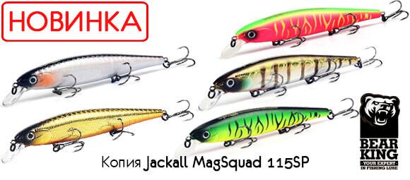 Копия Jackall MagSquad 115SP