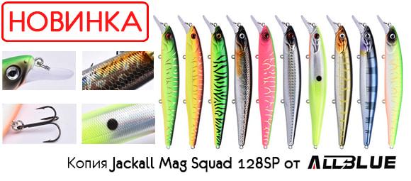 Копия Jackall Mag Squad 128SP Allblue